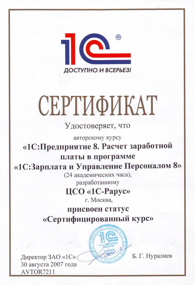 Сертификация 1с ростов сертификация изделий из серебра