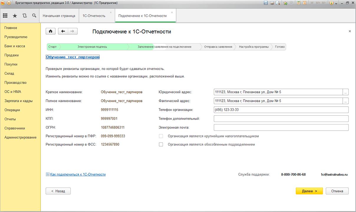 Электронная подпись для сдачи отчетности в налоговую севастополь ип регистрация учет