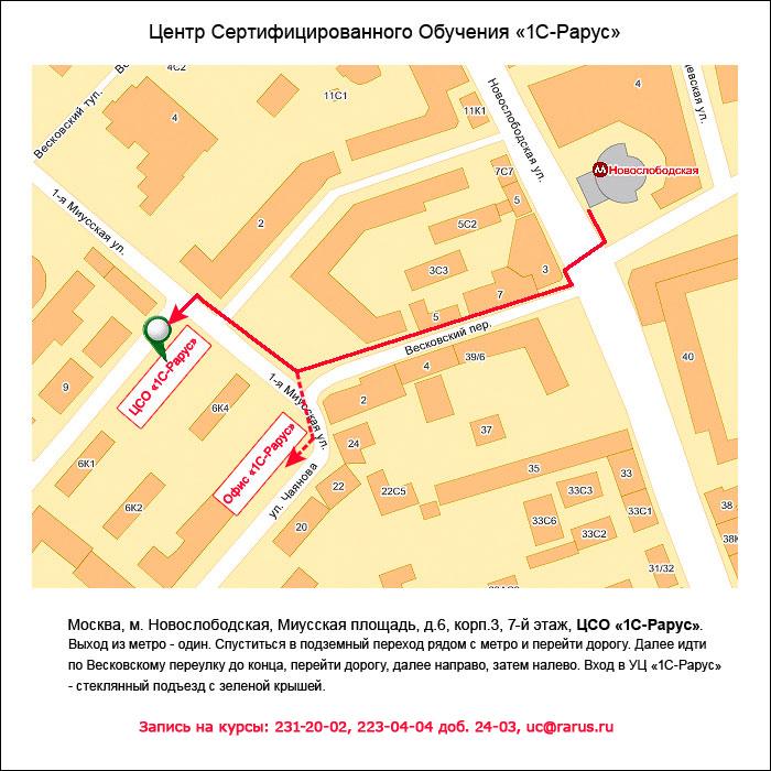 Схема проезда к Учебному Центру 1С-Рарус.
