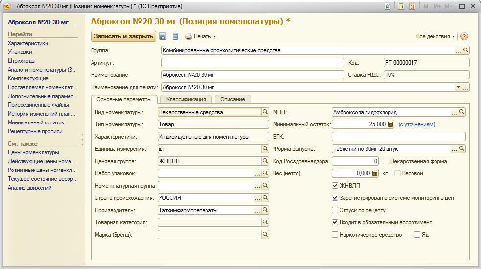 инструкция по приёмке товара в аптеке img-1