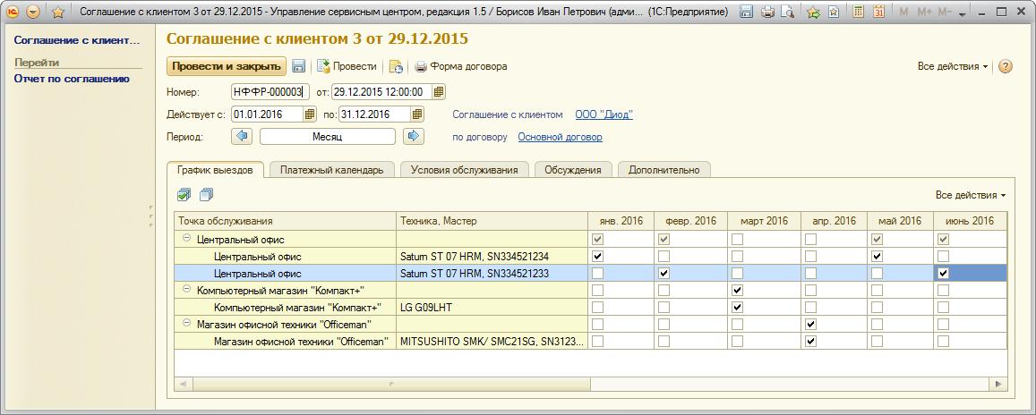 как скачать обновление управление сервисным центром рарус 1.6.5.22