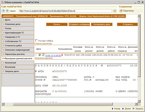 Составление задания в AudaPadWEB на платформе Аудатэкс