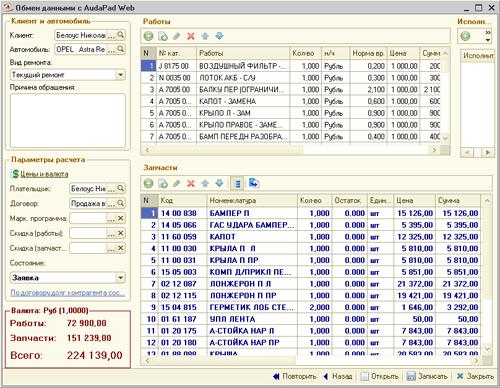 Загрузка калькуляции в заказ-наряд, просмотр результатов загрузки перед сохранением в заказ-наряд