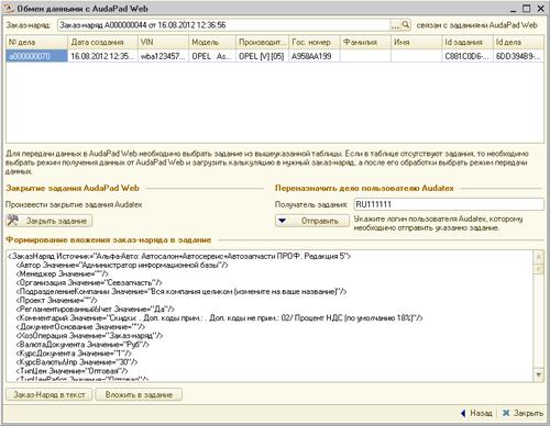 Передача данных в Аудатэкс: закрытие дела в AudaPadWEB, переназначение задания другому пользователю системы AudaPadWEB