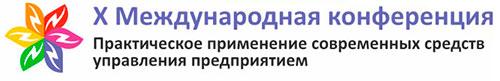 Х Международная конференция