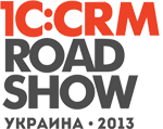 1C:CRM ROADSHOW Украина 2013