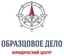 Логотип юридического центра «Образцовое дело»