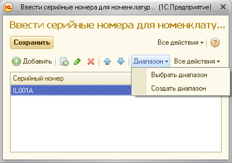 В документе можно указать диапазон серийных номеров, воспользовавшись ко