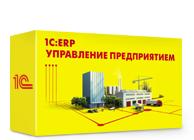 Купить 1С:ERP Управление предприятием 2