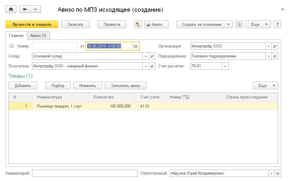 Обособленные подразделения (КОРП), Пример документа Авизо по МПЗ